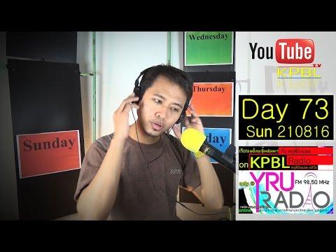 เรียนพูดอังกฤษ สู๊ดดดยอดดด กับ ครูพี่บังแอล on KPBL Radio (Day 73)