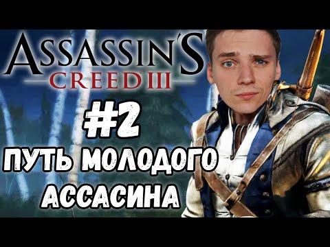 ПУТЬ МОЛОДОГО АССАСИНА►Assassin's Creed III | Прохождение #2