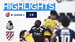 [하나원큐 K리그2] 3R 서울E vs 전남 하이라이트…
