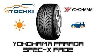 летние шины yokohama parada spec x pa02 на 4 точки шины и диски 4точки wheels tyres 4tochki