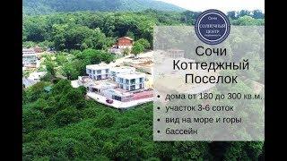 Продажа коттеджа в Сочи|Купить дом в коттеджном поселке в Сочи|Солнечный центр|8 800 302 9550