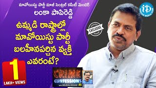 Nadendla Bhaskara Rao Exclusive Interview