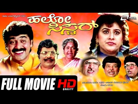 Hello Sister – ಹಲೋ ಸಿಸ್ಟರ್ | Kannada Full HD Movie | FEAT. Shashikumar, Malashree
