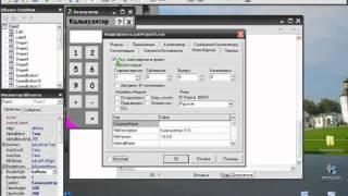 Как сделать калькулятор в Delphi 7(, 2012-09-13T09:21:56.000Z)