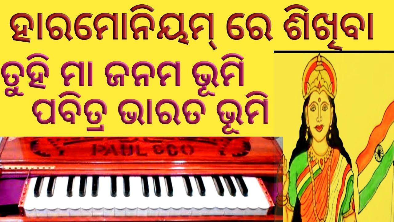 Tuhi maa janama bhumi || odia patriotic song|| harmonium tutorial