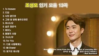 조성모 노래모음 : 발라드 BEST 13곡