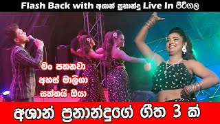 ashan-fernando-song-collection-best-sinhala-songs-sampath-live-s