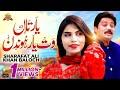 Yaar Tan Wat Yar Hondin►Sharafat Ali Khan Baloch►HD Video►Latest Punjabi And Saraiki Song 2017--2018