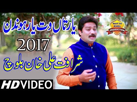 Yaar Tan Wat Yar Hondin►Sharafat Ali Khan Baloch►HD Video►Latest Punjabi And Saraiki Song 2017--2018
