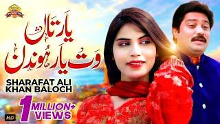 Yar Tan Wat Yar Hondin  Sharafat Ali Khan Baloch   Latest Punjabi And Saraiki Song 2017