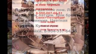 Скупка меди спб(, 2016-02-24T18:22:18.000Z)