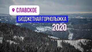 СЛАВСКОЕ Бюджетная горнолыжка в Украине 2020