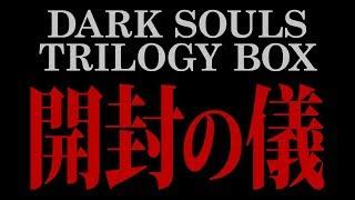 『DARK SOULS TRILOGY BOX』開封の儀【電撃PS】 thumbnail
