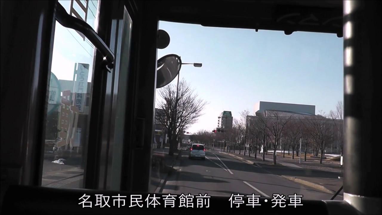 【前面展望動畫】桜交通・なとりん號 まちなか循環線・右回り ...