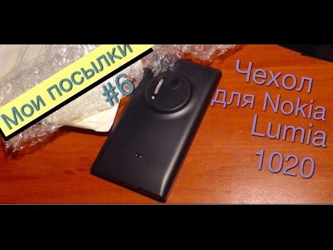 Мои посылки #6 | Сайт AliExpress.com | Чехол для Nokia Lumia 1020