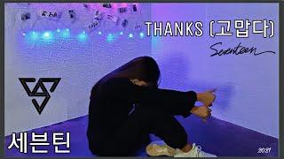 [SOLO VER.] SEVENTEEN(세븐틴) - 고맙다(THANKS) DANCE COVER | Avril…