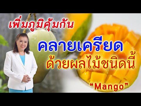 ห้ามพลาดเพื่อสุขภาพ!! เพิ่มภูมิคุ้มกัน คลายเครียดด้วยมะม่วง  | mango | พี่ปลา Healthy Fish