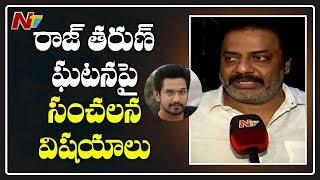 Raj Tarun Manager Raja Ravindra Reveals Sensational Facts On Car Incident   NTV