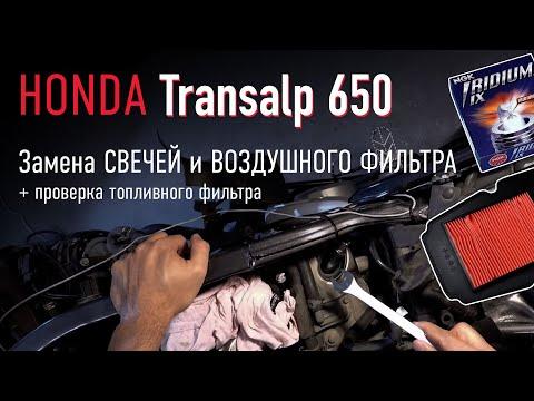 Honda Transalp 650 – замена свечей и воздушного фильтра + проверка топливного фильтра