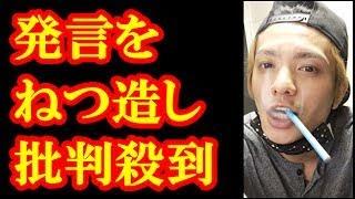 チャンネル登録是非お願いします♪ ⇒ 元KAT-TUN 田中聖の逮捕に対する . ...