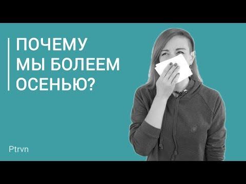Почему болеют зимой