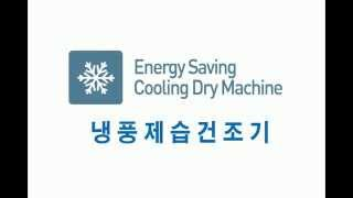Energy saving cooling dry mach…