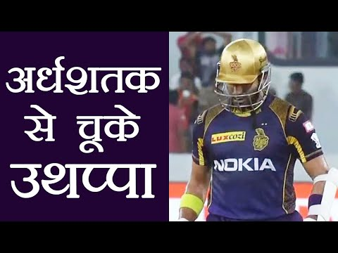 IPL 2018: Robin Uthappa out for 45 by Carlos Brathwaite | वनइंडिया हिंदी