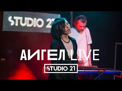 АИГЕЛ | LIVE @ STUDIO 21