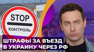 Въезд из ОРДЛО через Россию: как избежать штрафов