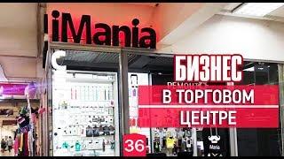 Ремонт телефонов и продажа аксессуаров в торговом центре.