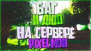 РАБОЧИЙ ДЮП+БАГ НА PIXELMON | NOFIX