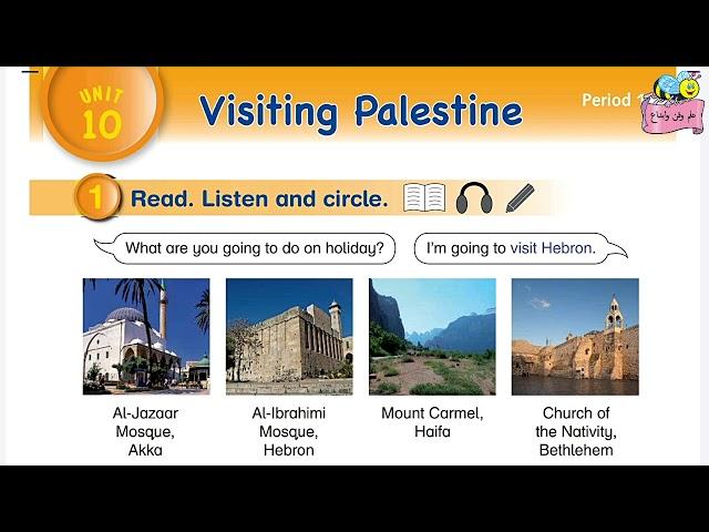 Visiting Palestine  (الوحدة الأولى للصف الرابع)