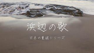 【フルート演奏】高音質 日本の童謡シリーズ第1弾~浜辺の歌~【演奏してみた】