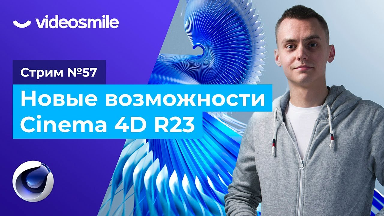 Стрим #57 Новые возможности Cinema 4D R23 - YouTube