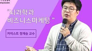 [한국마케팅협회] 제78회 마케팅최고경영자조찬회 예고