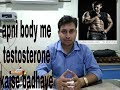 LOW TESTOSTERONE/HOW TO INCREASE TESTOSTERONE/HOMEOPATHIC MEDICINE/DR SHARMA'S TREATMENT