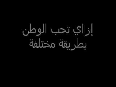 علمونا نحب مصر بس علمونا نحبها غلط