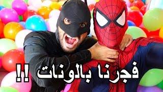 فجرنا 1000 بالونة ! - سبايدرمان يسرق العاب اطفال !!
