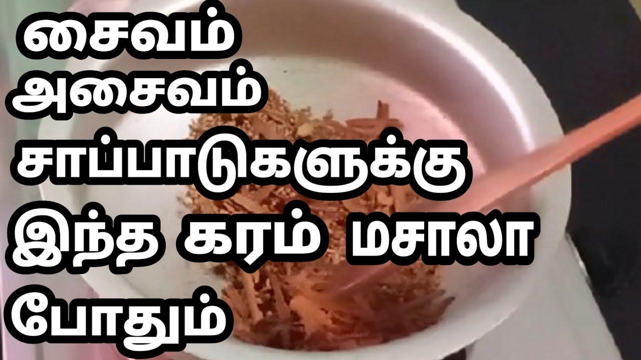 சைவம் அசைவம் சாப்பாடுகளுக்கு கரம் மசாலா தூள் இப்படி அரைங்க|How to make karam masala powder|Rasi Tips