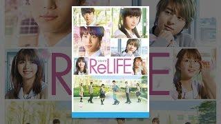 ReLIFE リライフ thumbnail
