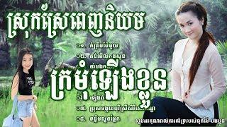 កំព្រឹមម៉ែមួយ អកាដង់ ចំរៀងអកាដង់ រាំលេងសប្បាយ | Orkadong komdor- khmer song collection non stop|