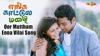 Oor Muttham Enna Vilai - Video Song   Enga Kaattula Mazhai Songs   Mithun,Sruthi   Srivijay