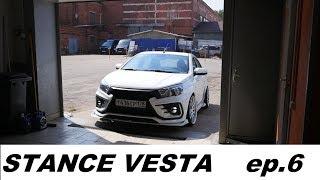 Скачать Stance Vesta EP 6 Веста сломалась Развал ищем Фитмент