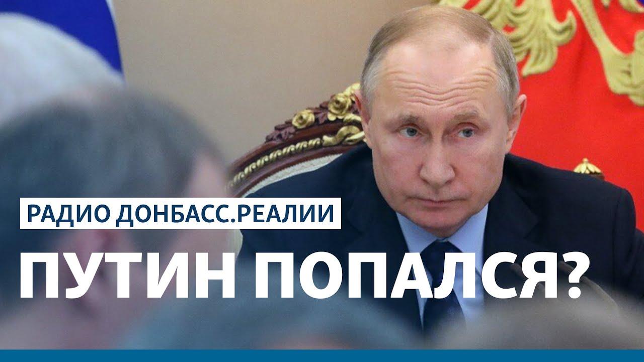 LIVE | Путин поплатится за отравление Навального? | Радио Донбасс Реалии