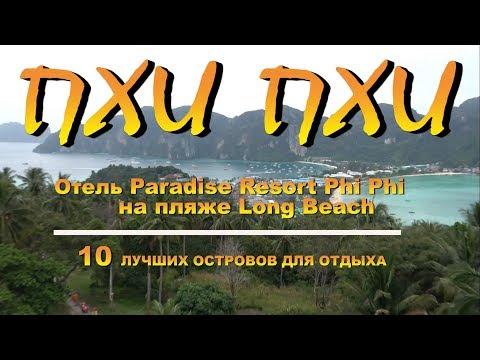 Paradise Resort. Phi Phi. Пхи Пхи. Пляж Лонг бич. Long Beach.10 лучших островов для отдыха. №2,6