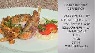 Ножка кролика с гарниром / Рецепт кролика / Кролик рецепт приготовления