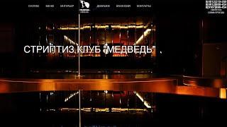 Разработка и создание сайта стриптиз клуба