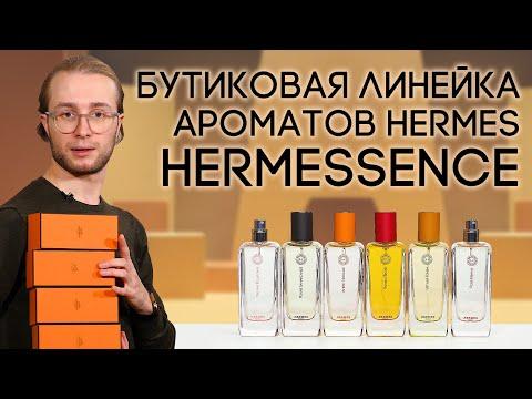 Изящный и деликатный парфюм от Hermes. Обзор 6 нишевых ароматов из бутиковой линейки Hermessence