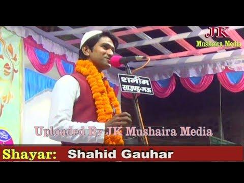 Shahid Gauhar All India Natiya Mushaira Kopaganj Mau 2018 Con.Imteyaz Ansari
