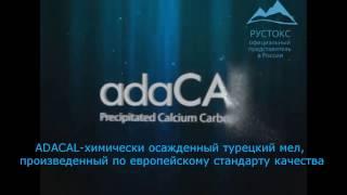 видео Мел гидрофобный